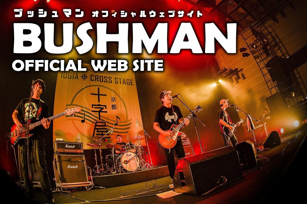 ブッシュマン OFFICIAL WEB SITE